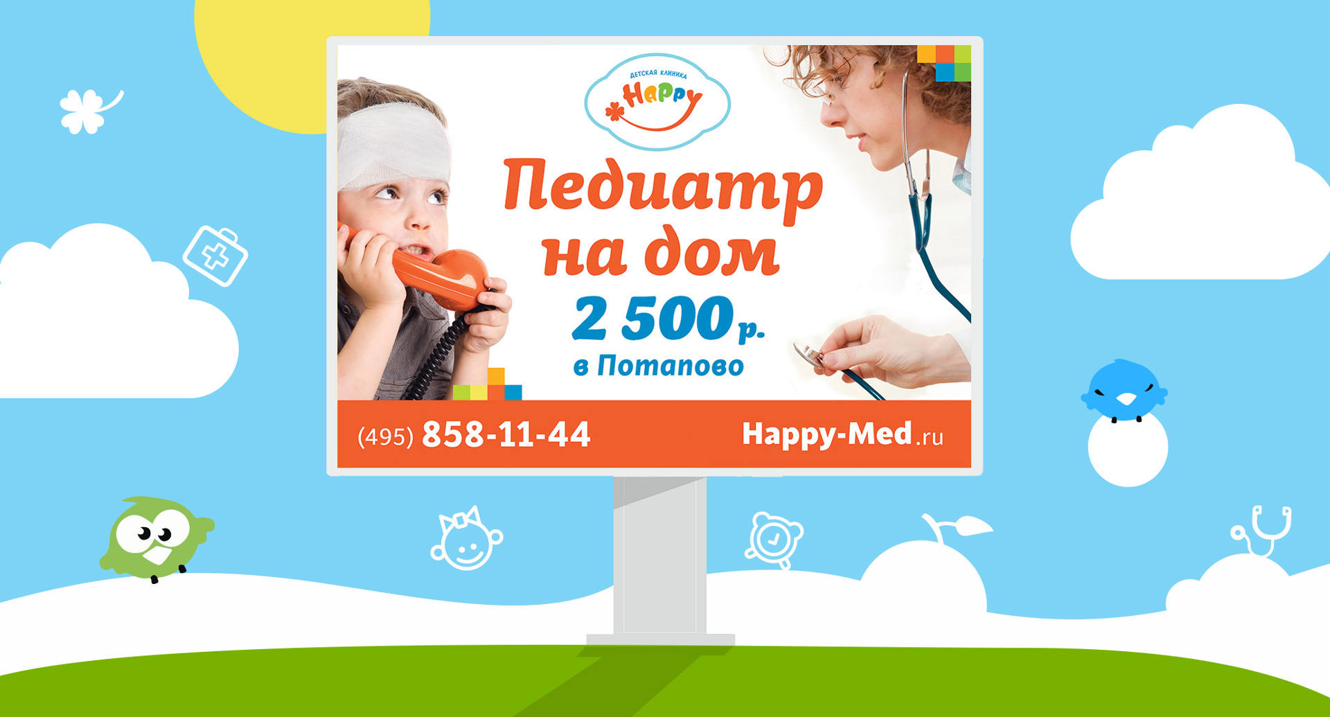 Детская medical clinic бигборд, Children's medical center billboard