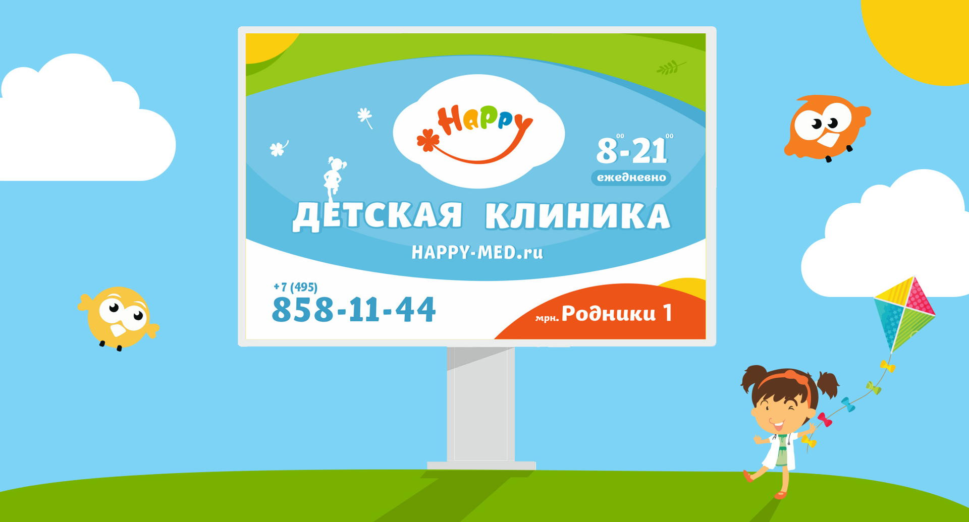 Детский medical center бигборд, Children's medical center billboard