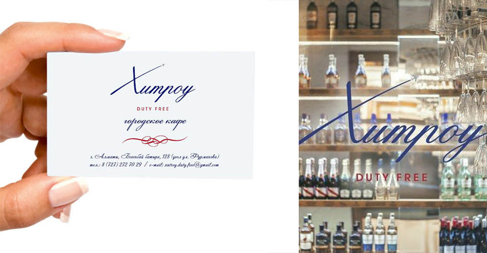 Дизайн of the corporate identity of the restaurant
