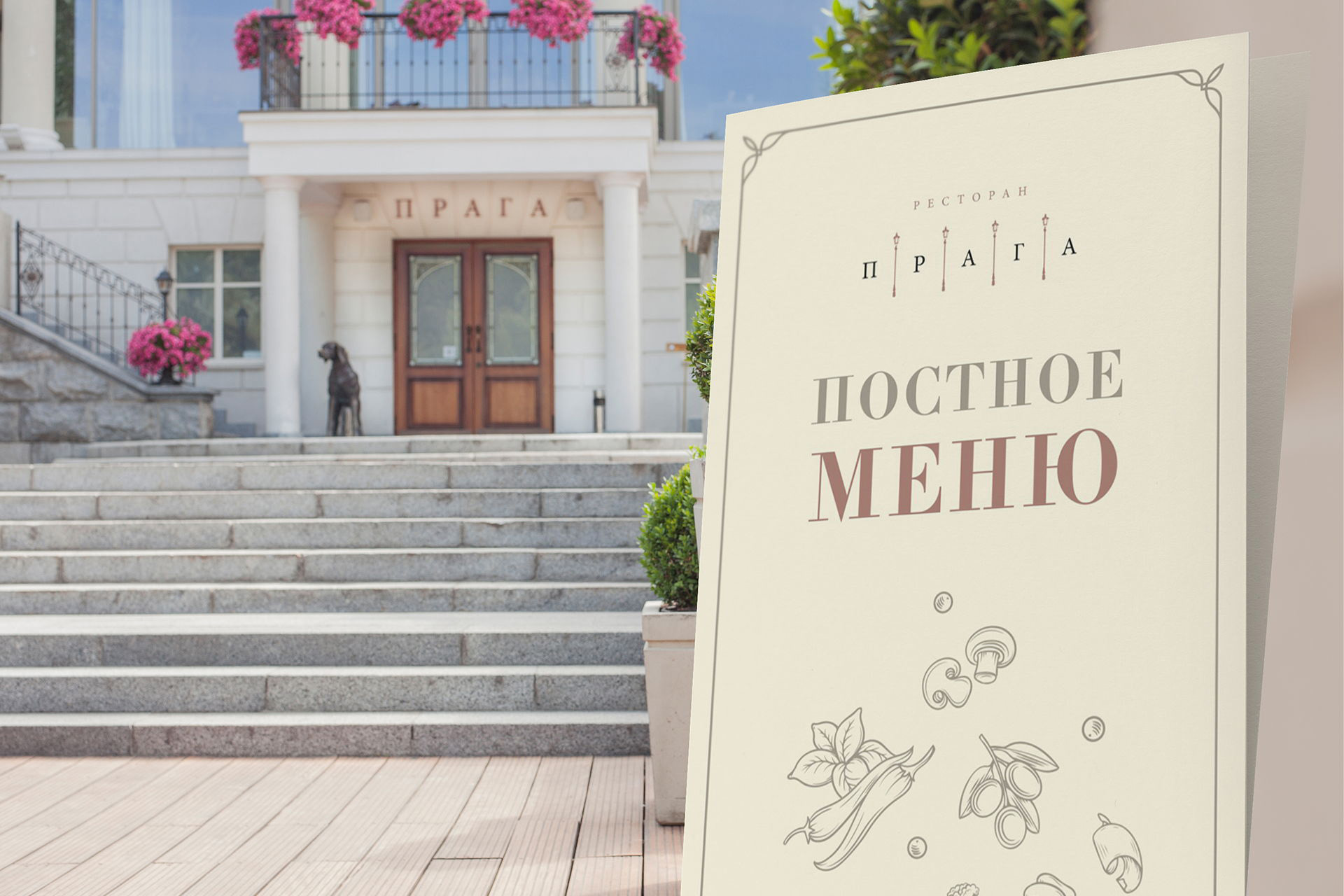 Меню and стиль of the restaurant «Прага»