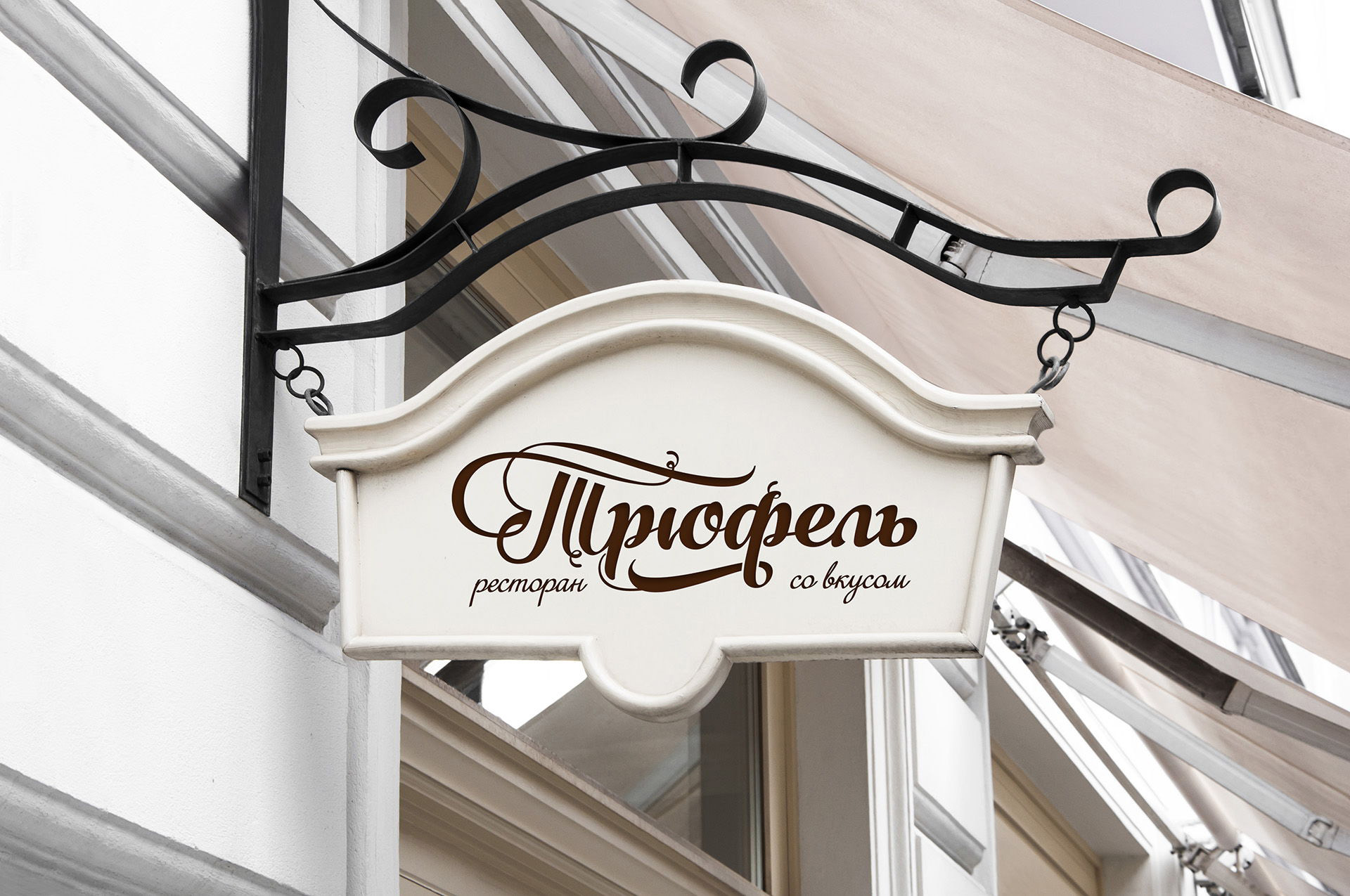 Logo and corporate identity of the restaurant Трюфель