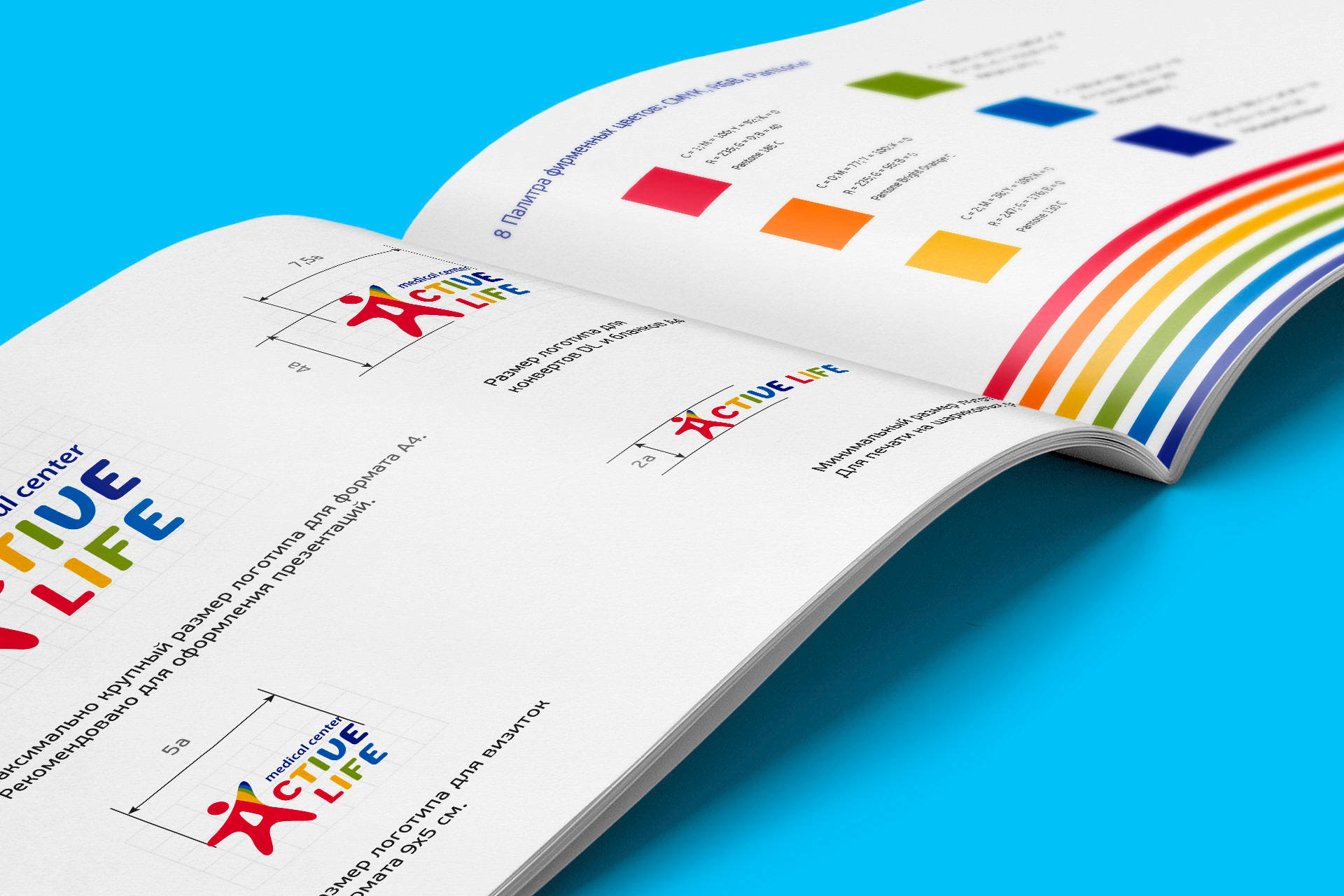 Дизайн of the brand book for the medical center, Brand book design for medical center