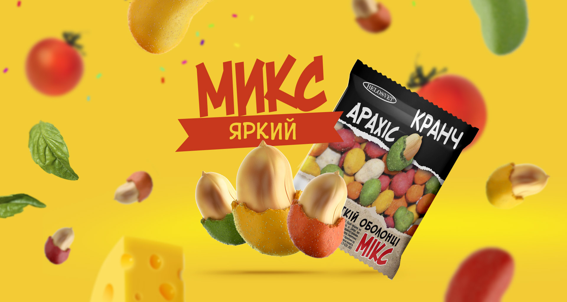 Дизайн упаковки для снеков, Sneck packaging design