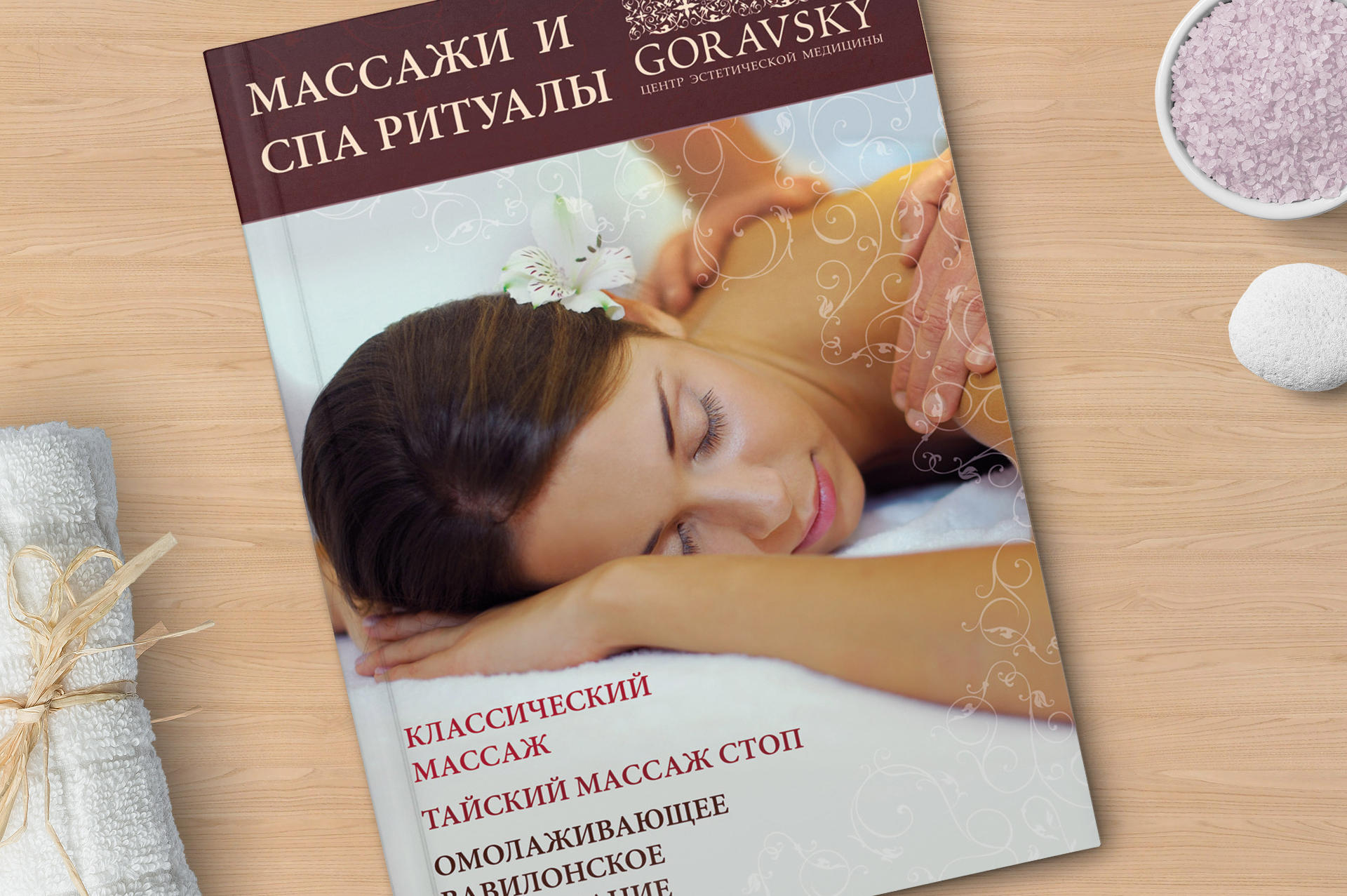Дизайн журнала of the medical center, Medical center magazine design