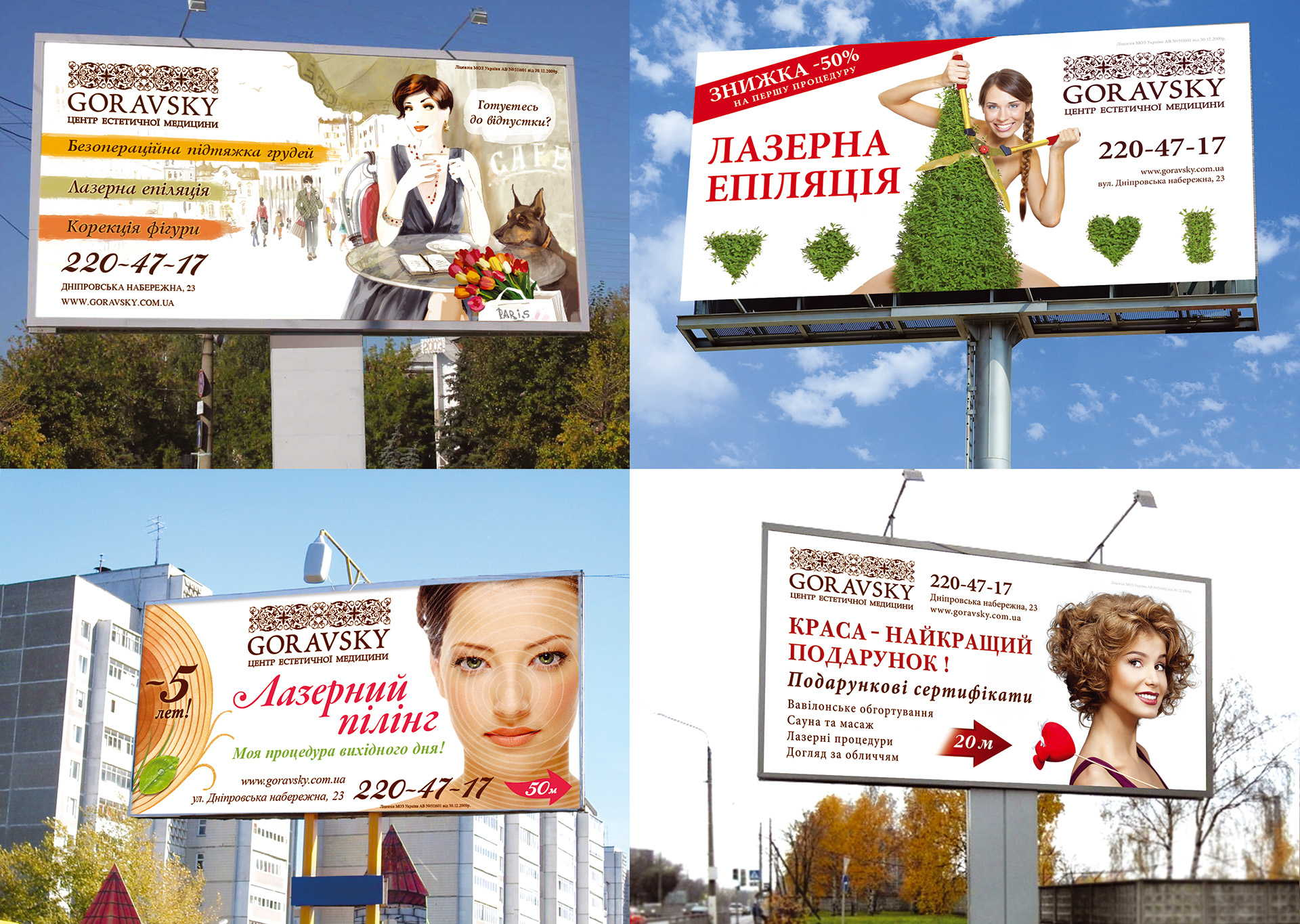 Дизайн билборда for the medical clinic, billboard design for medical clinic