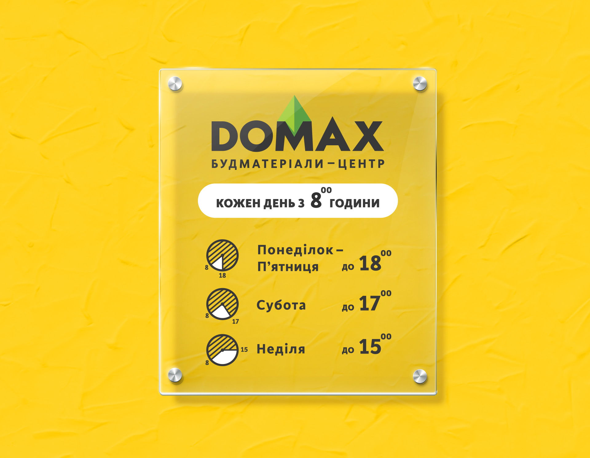 Design of the signboard строительного магазина, Building shop sign design