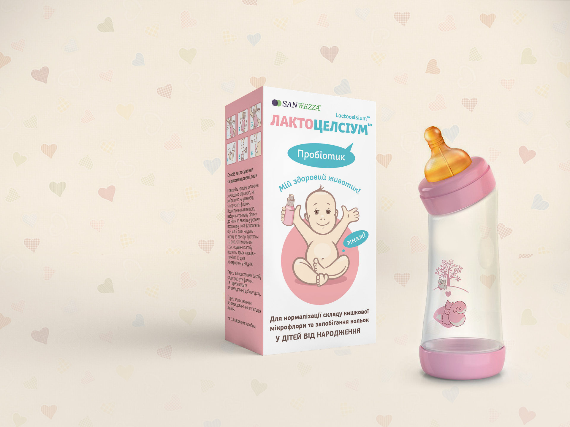 From pains in a stomach or belly for kids. Probiotic.
