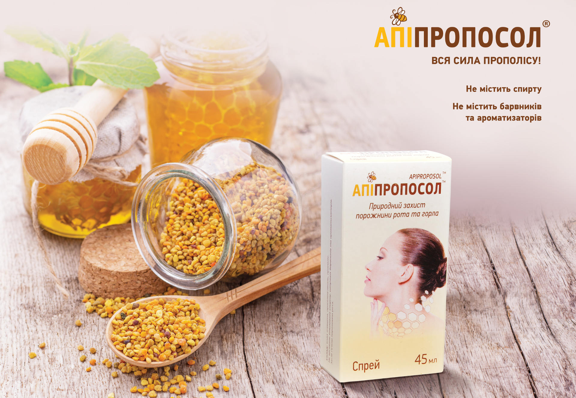 The design of the packaging of a medical preparation. Propolis. Treatment of throat and colds.