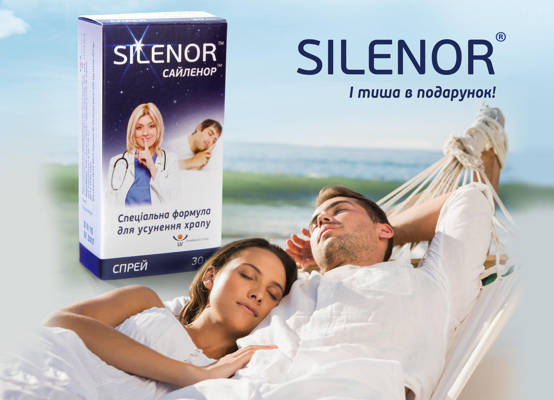 Design of the packaging of medical goods. Against snoring.