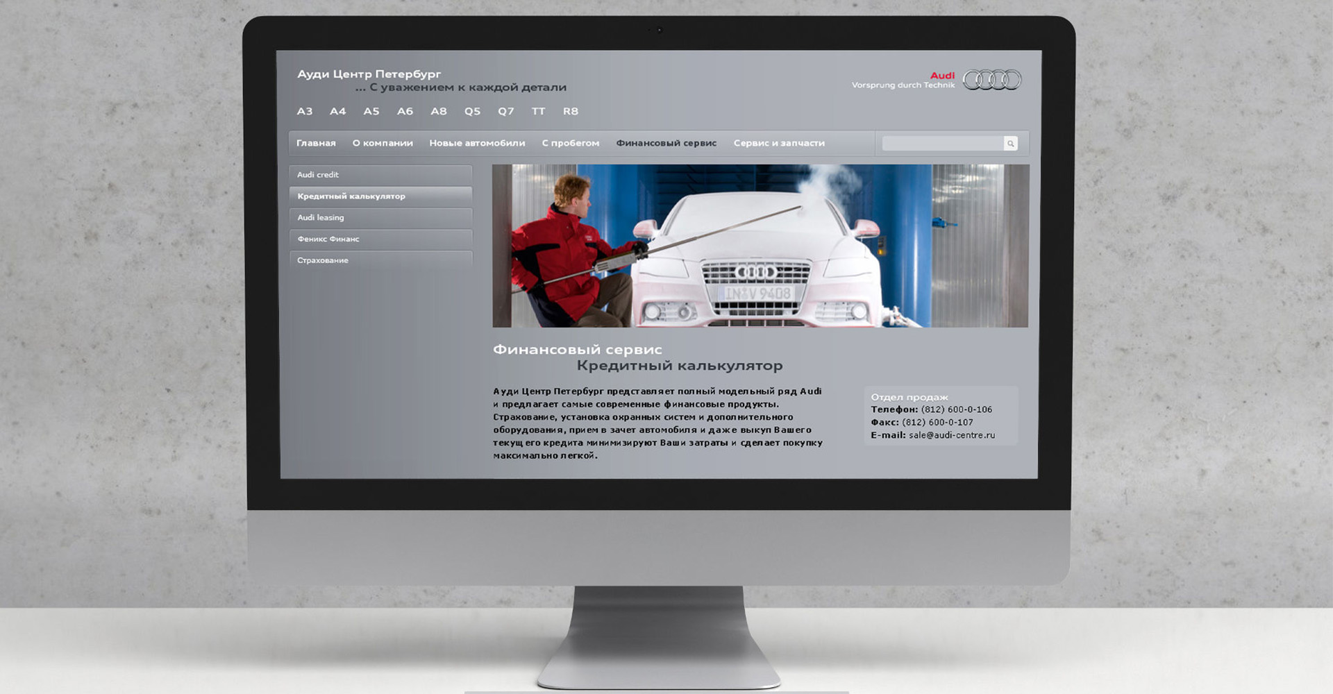 Design of the website of the car company
