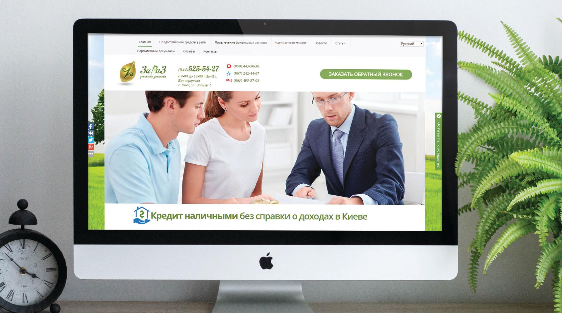Создание of the website for a financial company