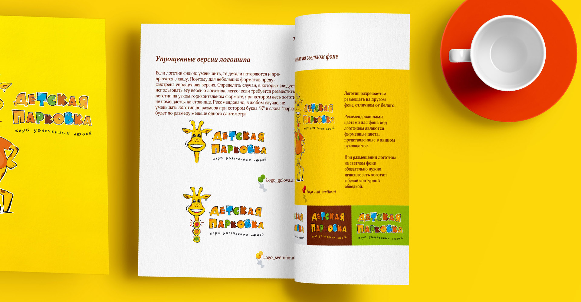 development of the brand book детского клуба