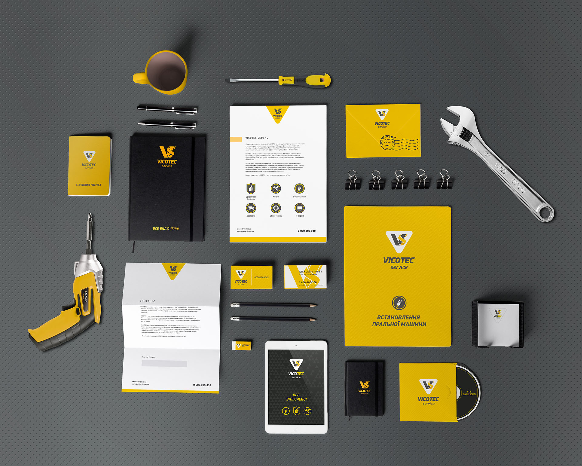 brand book Vicotec сервис, Brandbook Vicotec service