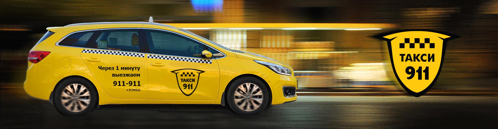 Logo службы такси