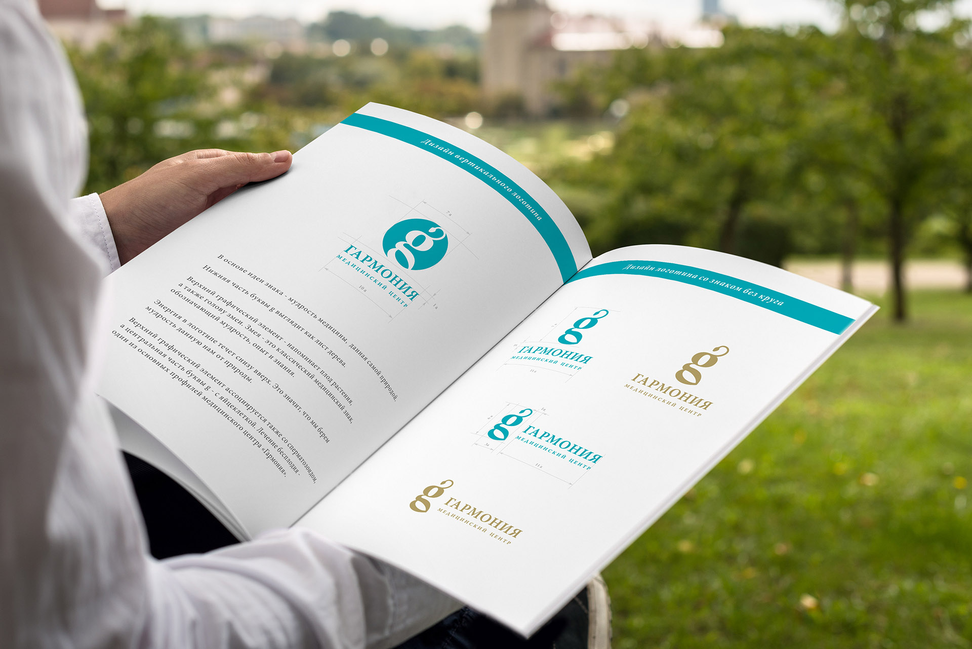 Creating of the brand book of the medical clinic