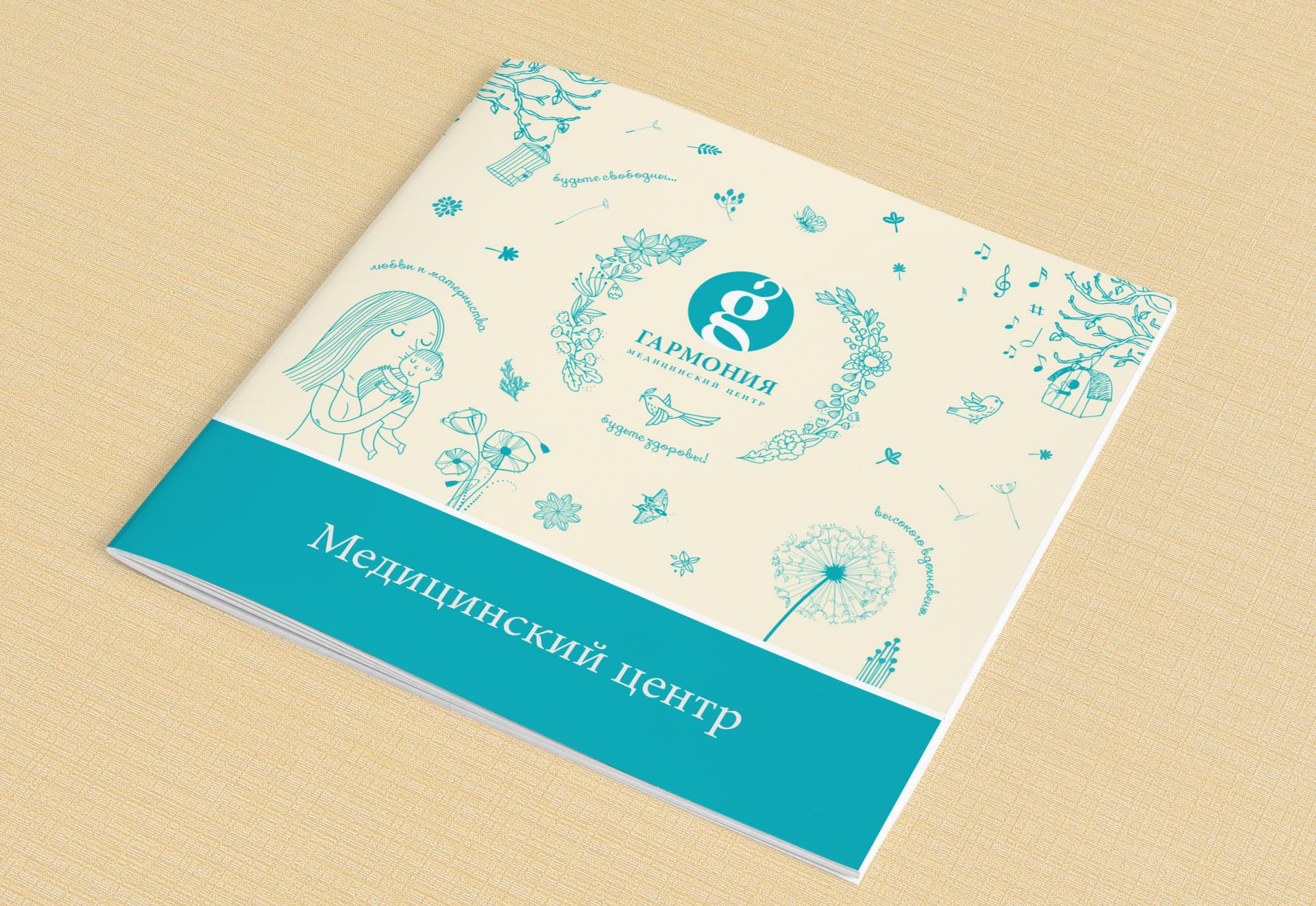 Дизайн брошюры of the medical center