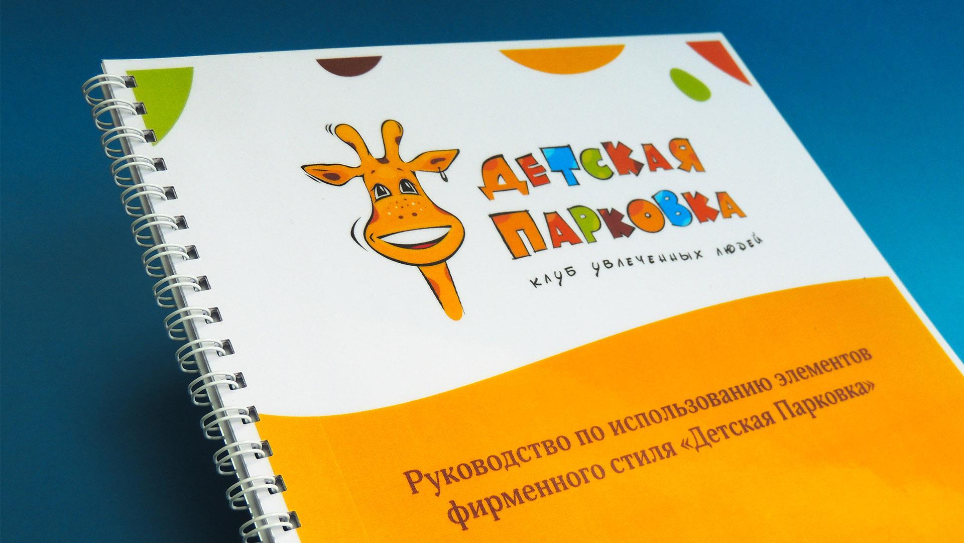 Development фирменнного стиля детского клуба