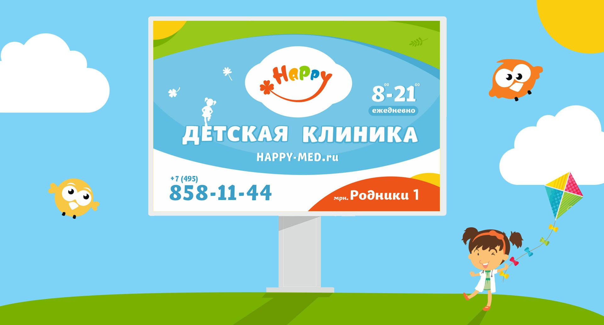 Детский medical center бигборд, Children's medical center billboard