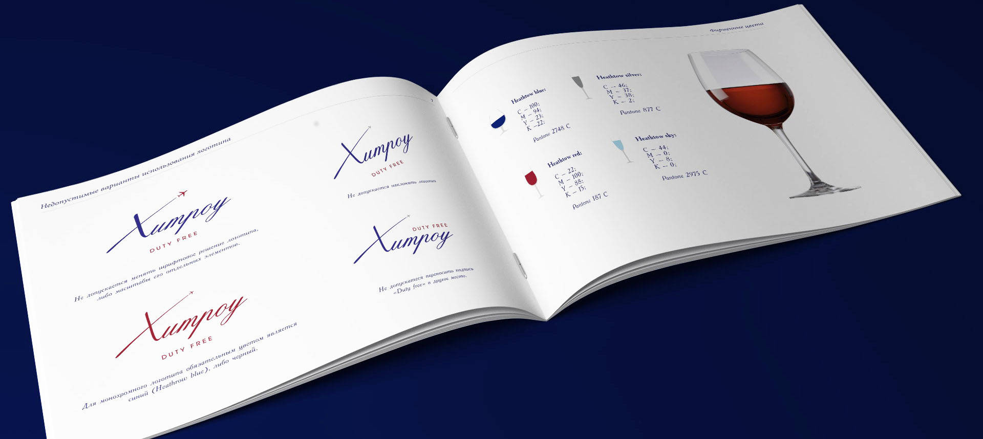 development of the brand book of the restaurant