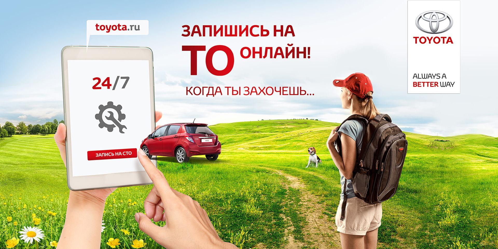 Advertising для TOYOTA