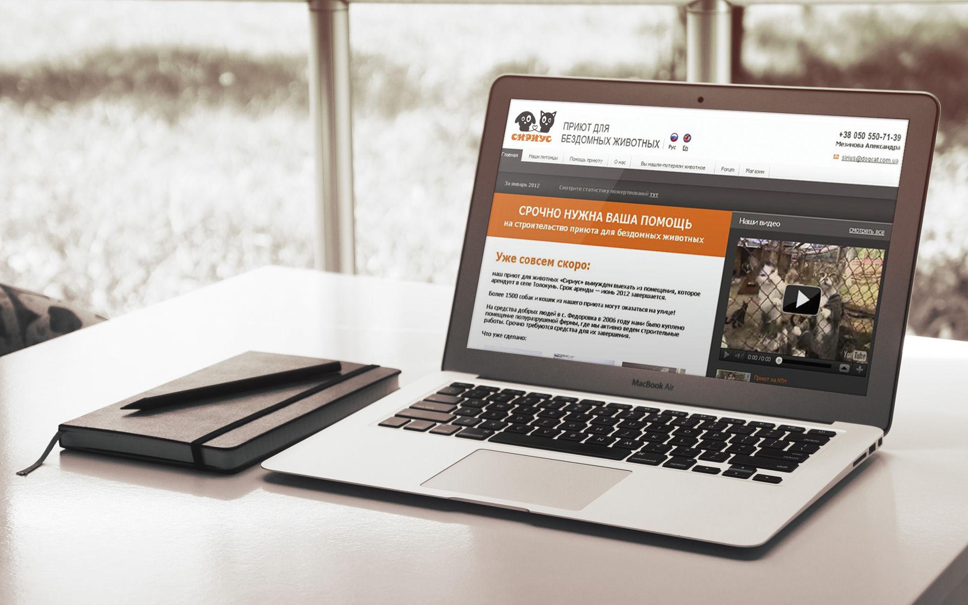 Дизайн of the website для приюта домашних животных, Animal shelter web design