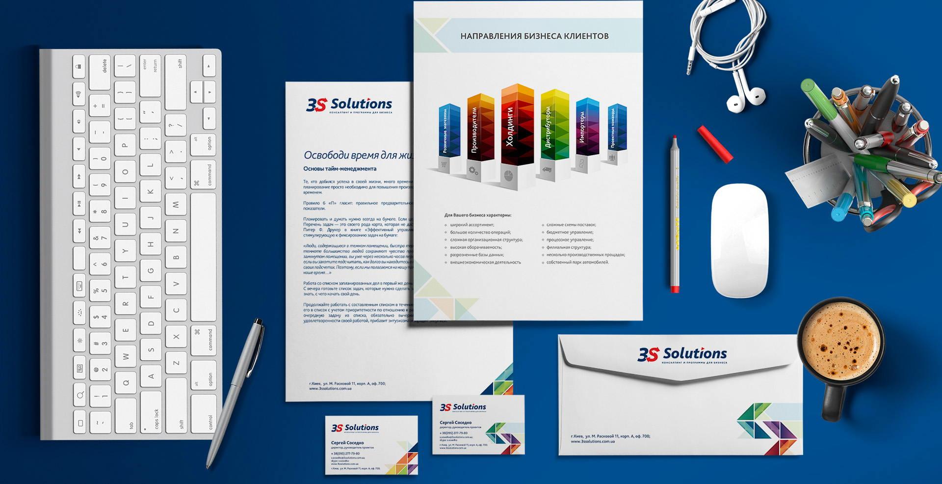Сorporate identity IT компании 3S Solution