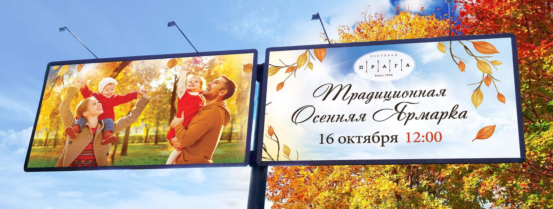 Билборд of the restaurant Прага Традиционная осенняя ярмарка