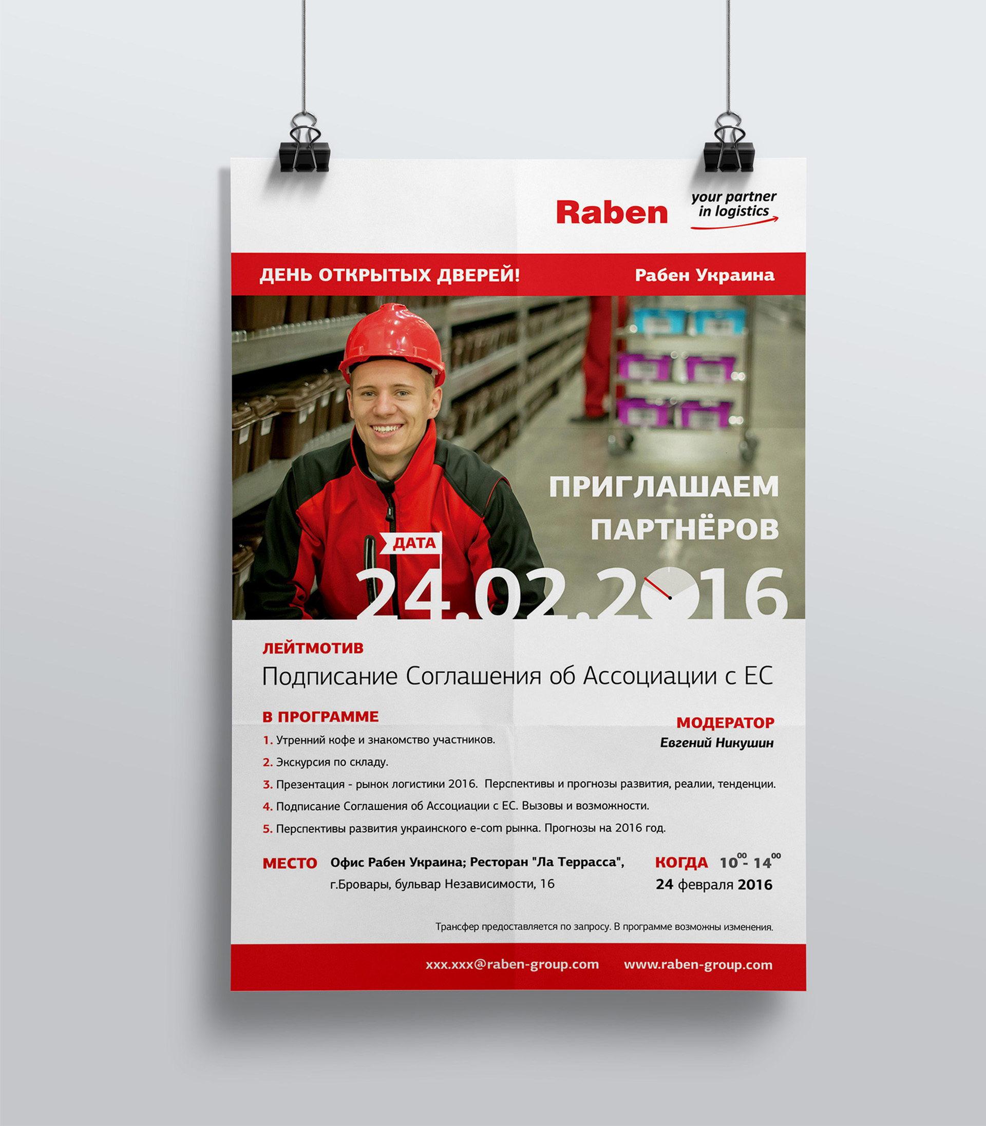 Дизайн of a logistics company «Raben»