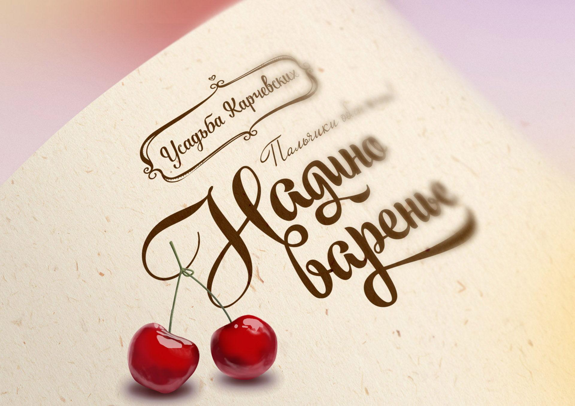 Дизайн логотипов and упаковки для меда and варенья