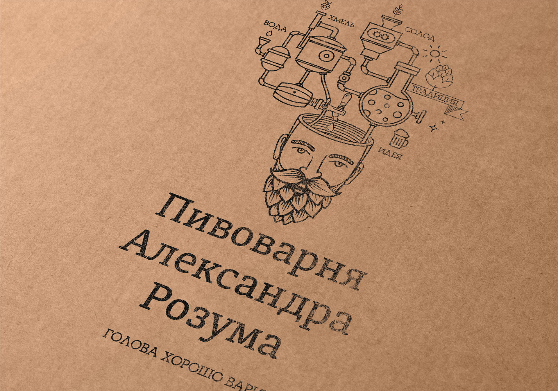 Logo Design крафтовой пивоварни.
