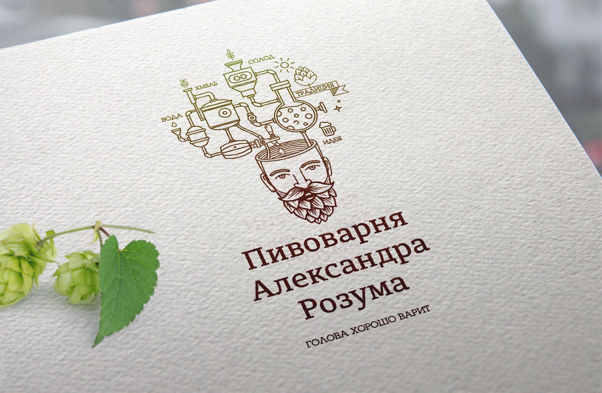 Logo Design крафтовой пивоварни