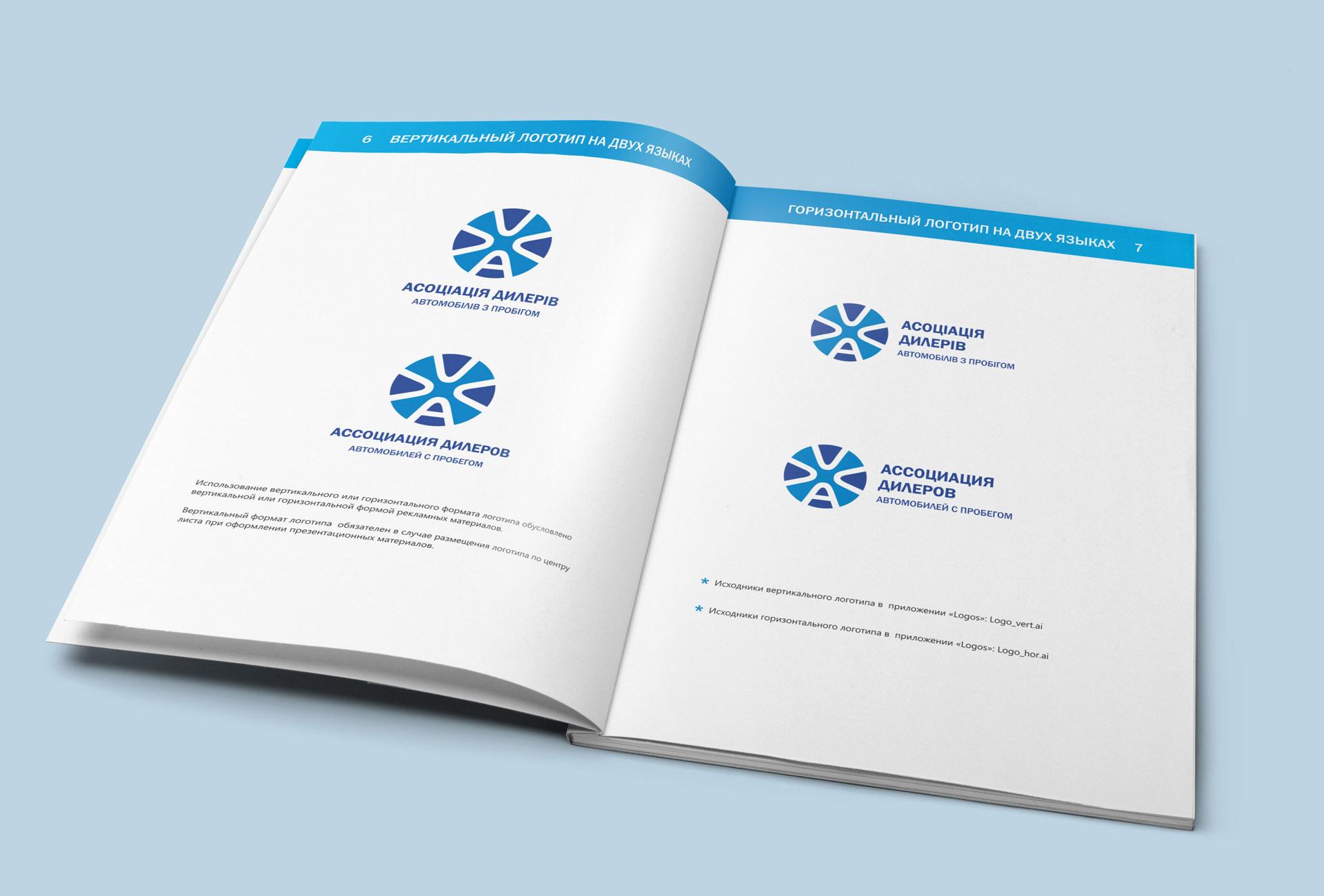 brand book of the car company. Разработка логотипа