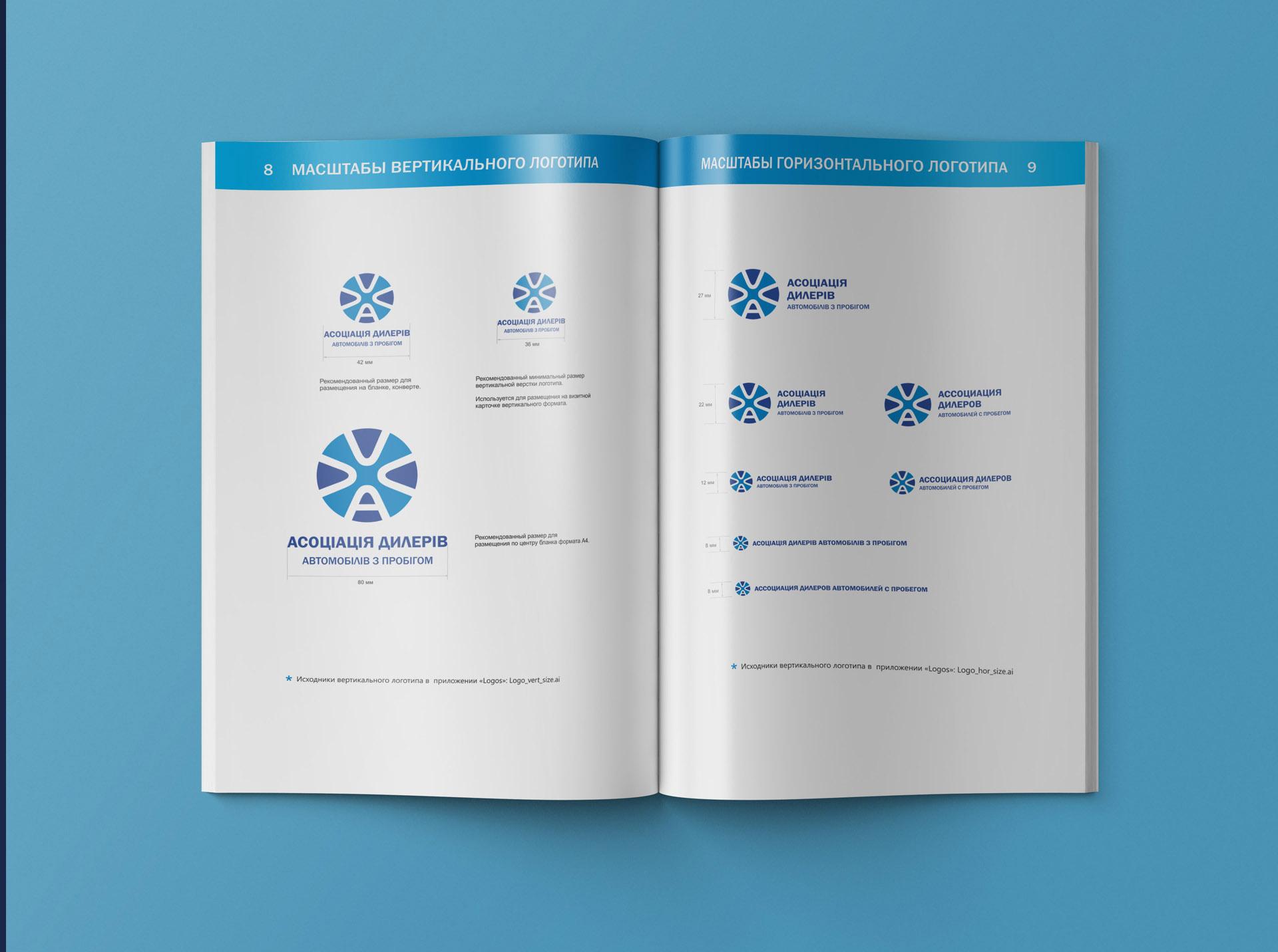 Development of the corporate identity консалтинговой компании