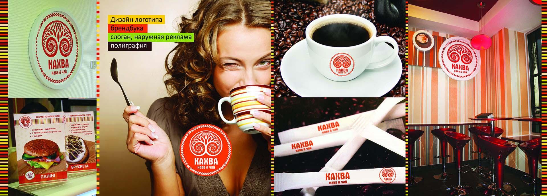 logo design cafe