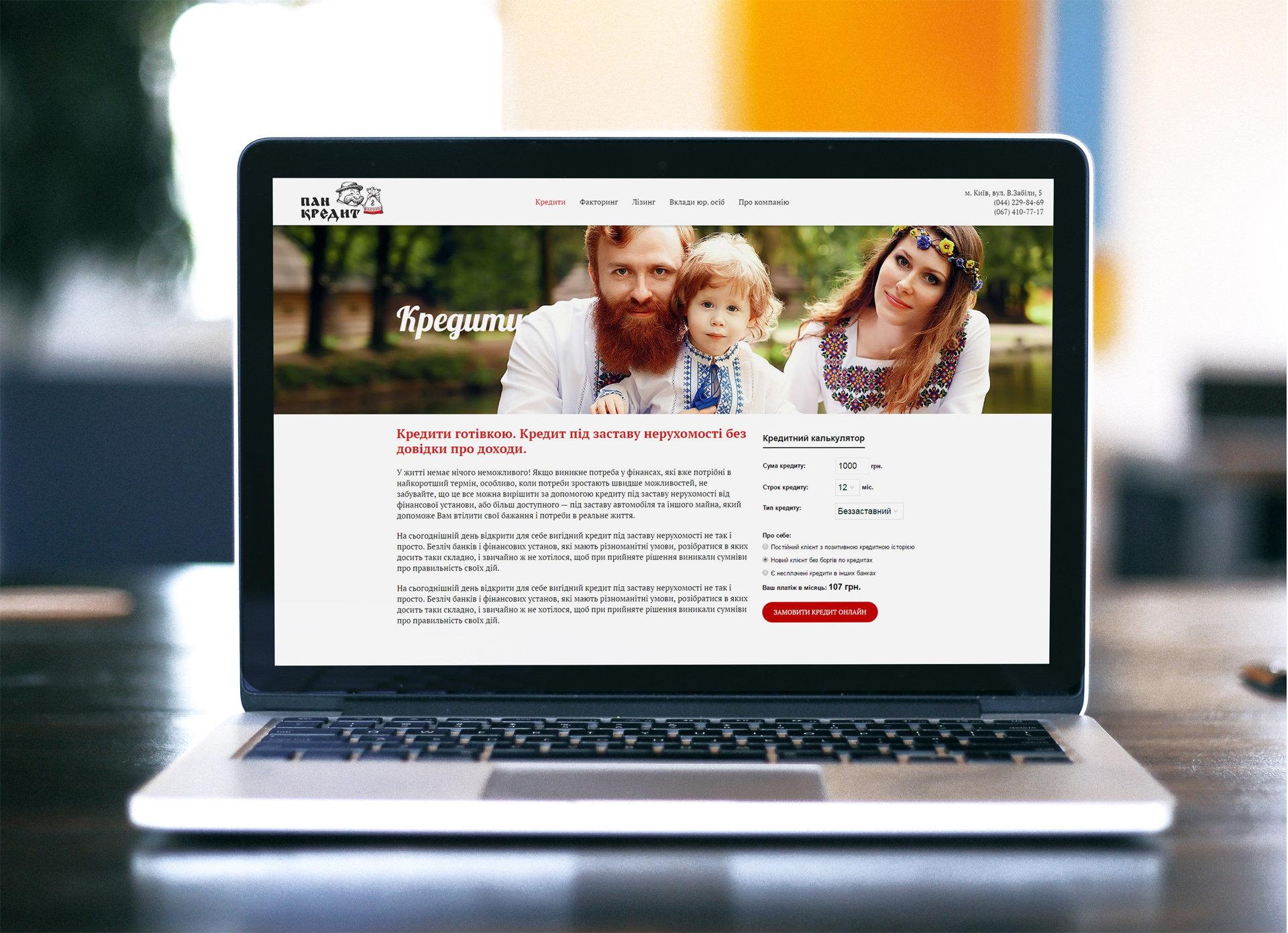 Development of the website кредитной компании