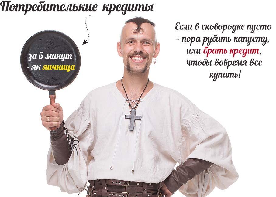 Advertising кредитного союза