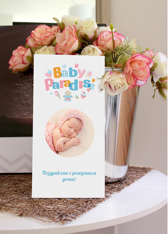 Дизайн детской поздравительной открытки