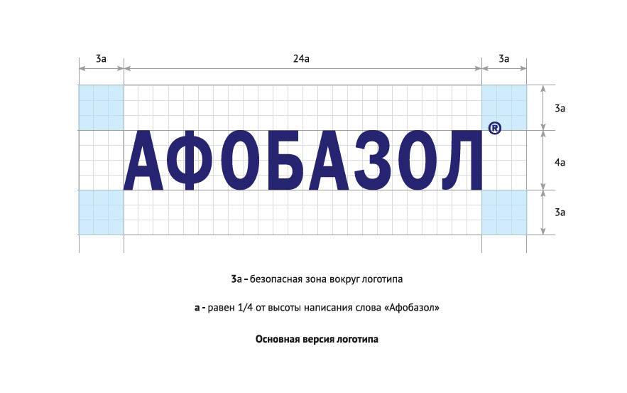 Logo Афобазол. Медицинское лекарство против стресса