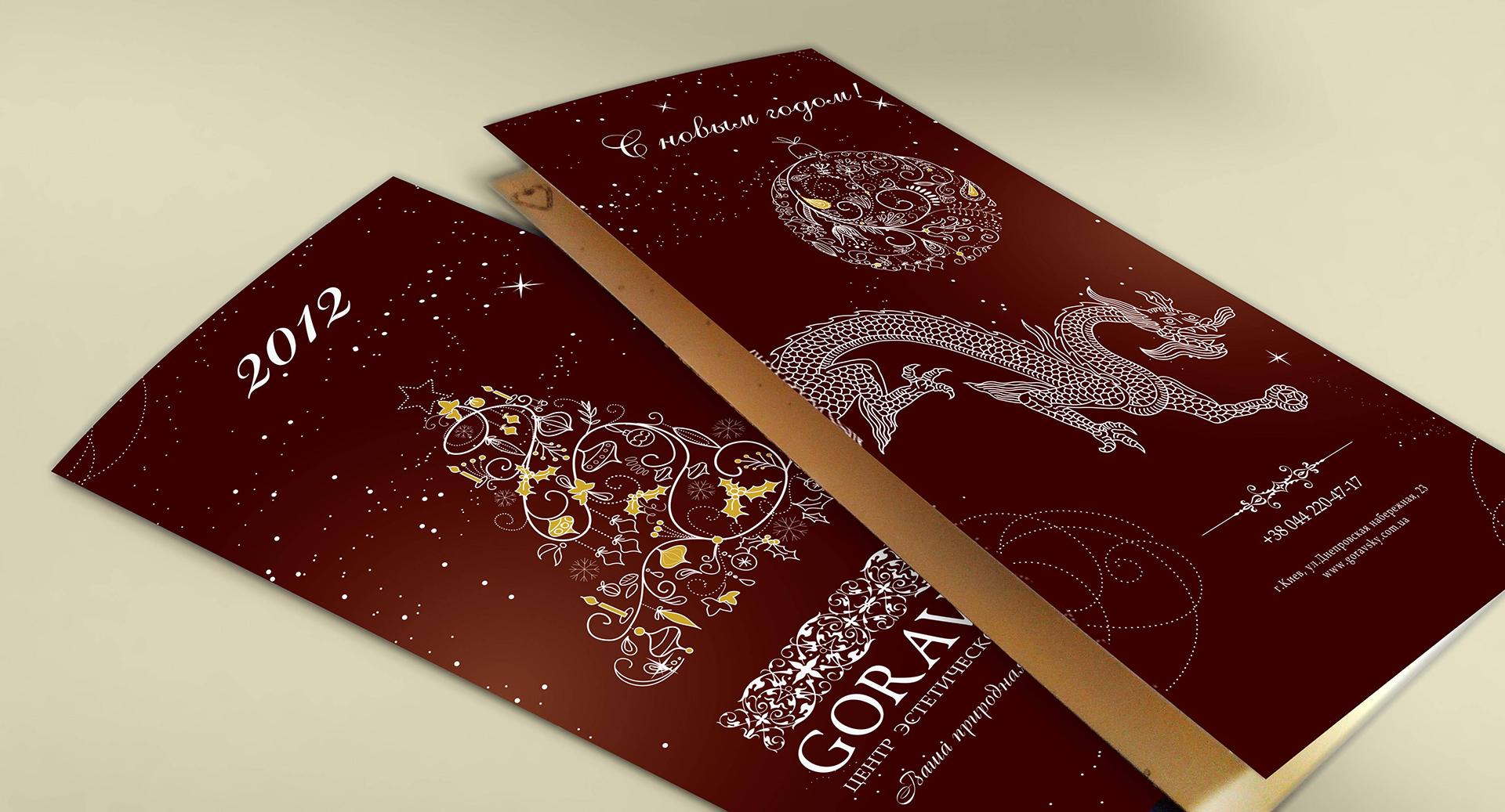 Открытка для центра эстетической медицины, Aesthetic medical center postcard design