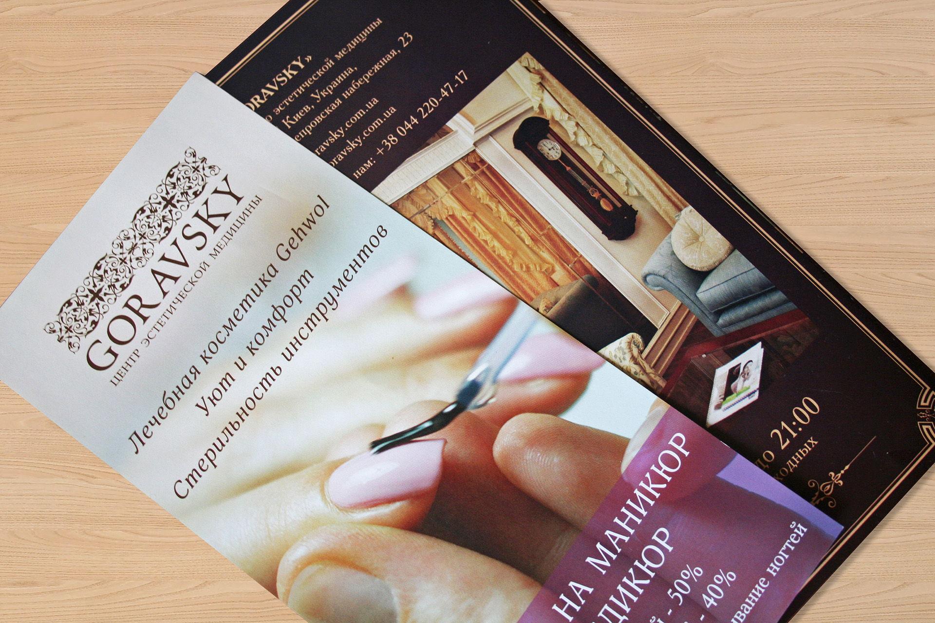 Дизайн брошюры of the medical center, Medical center brochure design