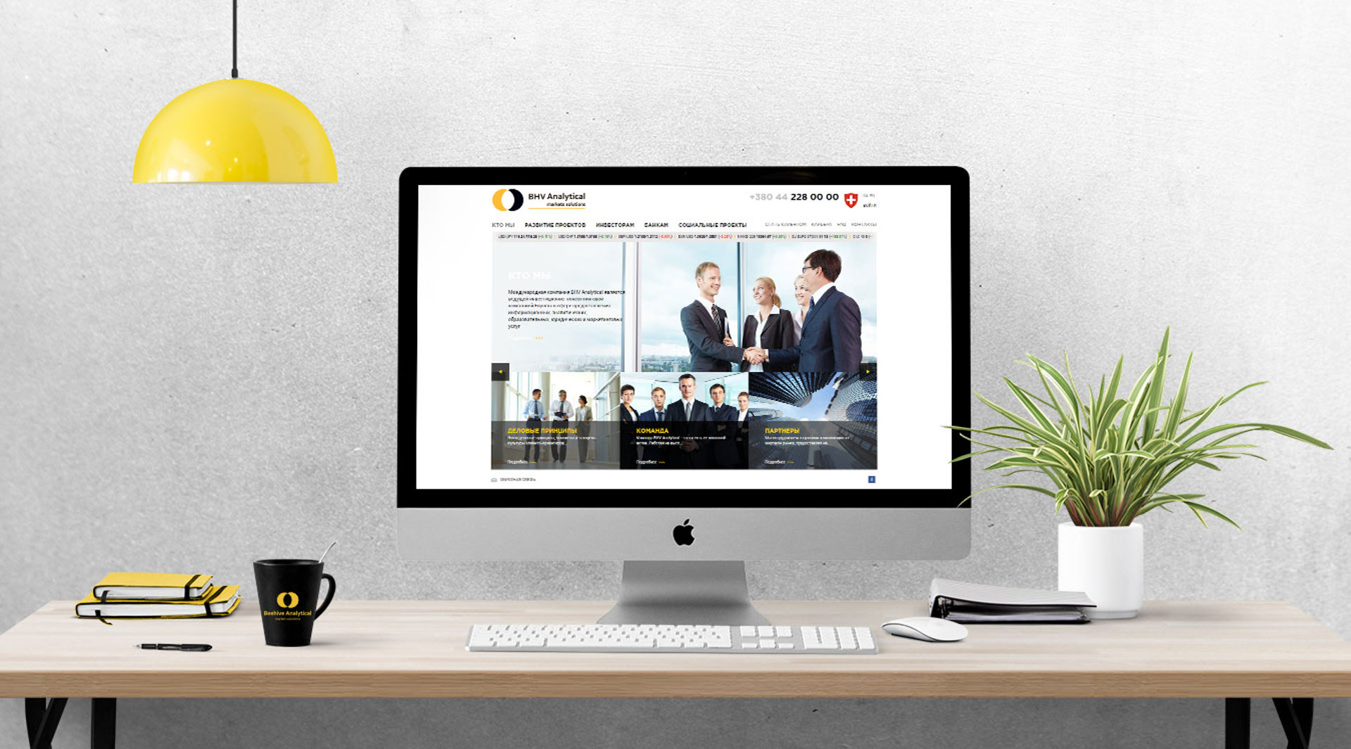 Дизайн of the website of a financial company, Finance company web design
