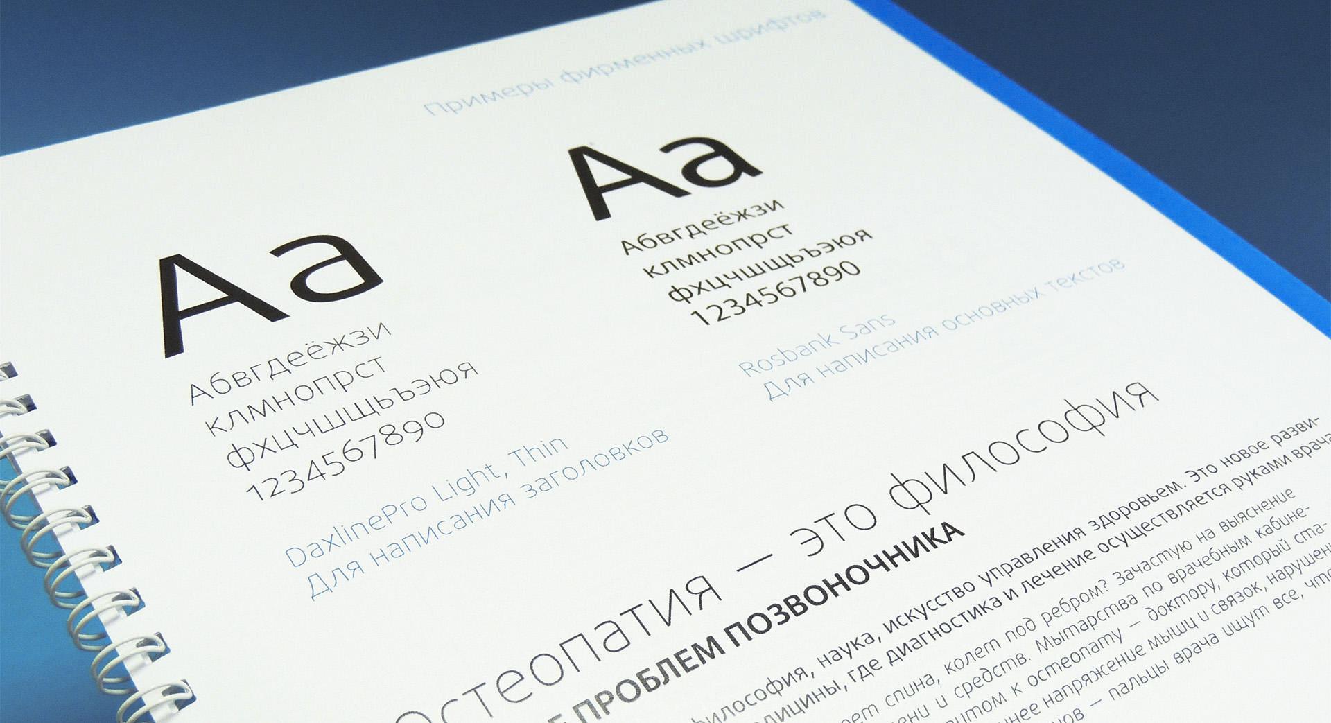 Дизайн of the corporate identity центра остеопатии, chiropractic center corporate identity