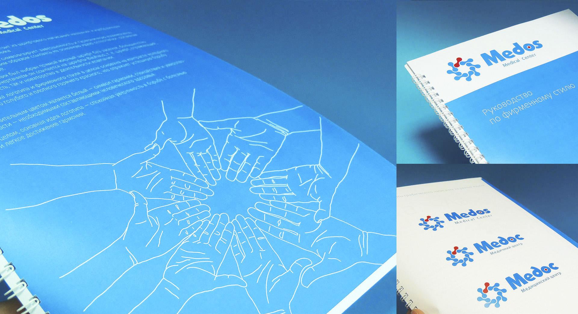 Центр остеопатии brand book, chiropractic center brandbook