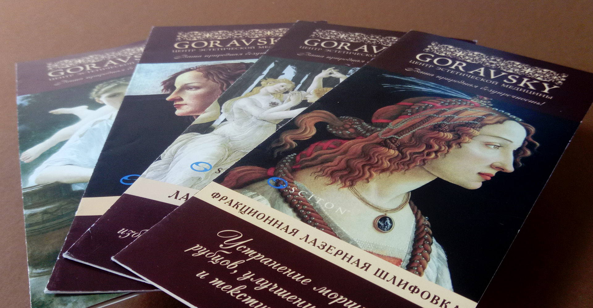 Development брошюры of the medical clinic, medical clinic brochure design