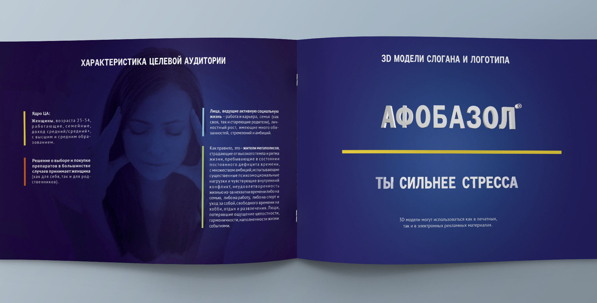 brand book фармацевтической компани
