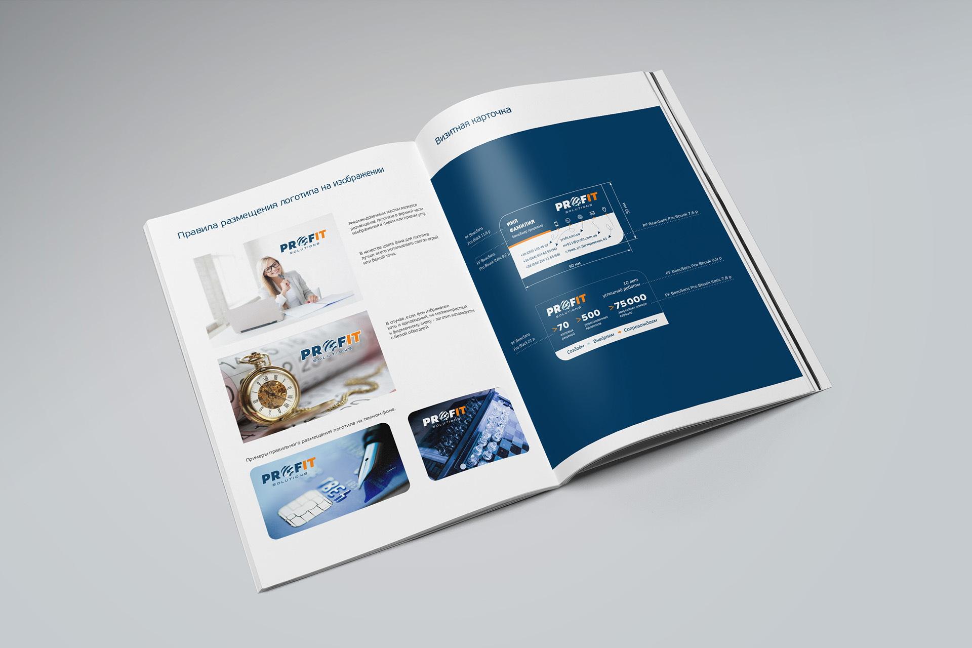 Сorporate identity IT компании, IT company corporate identity
