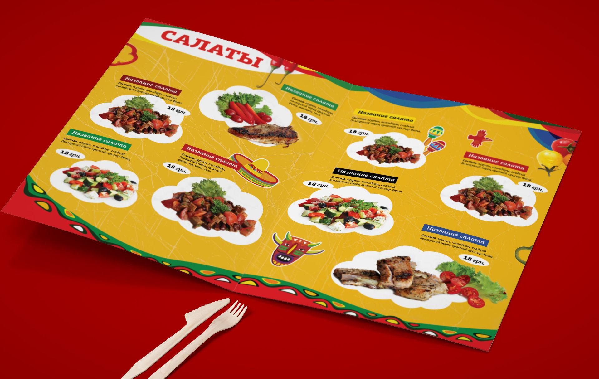 Дизайн menu мексиканского of the restaurant, Mexican restaurant menu design