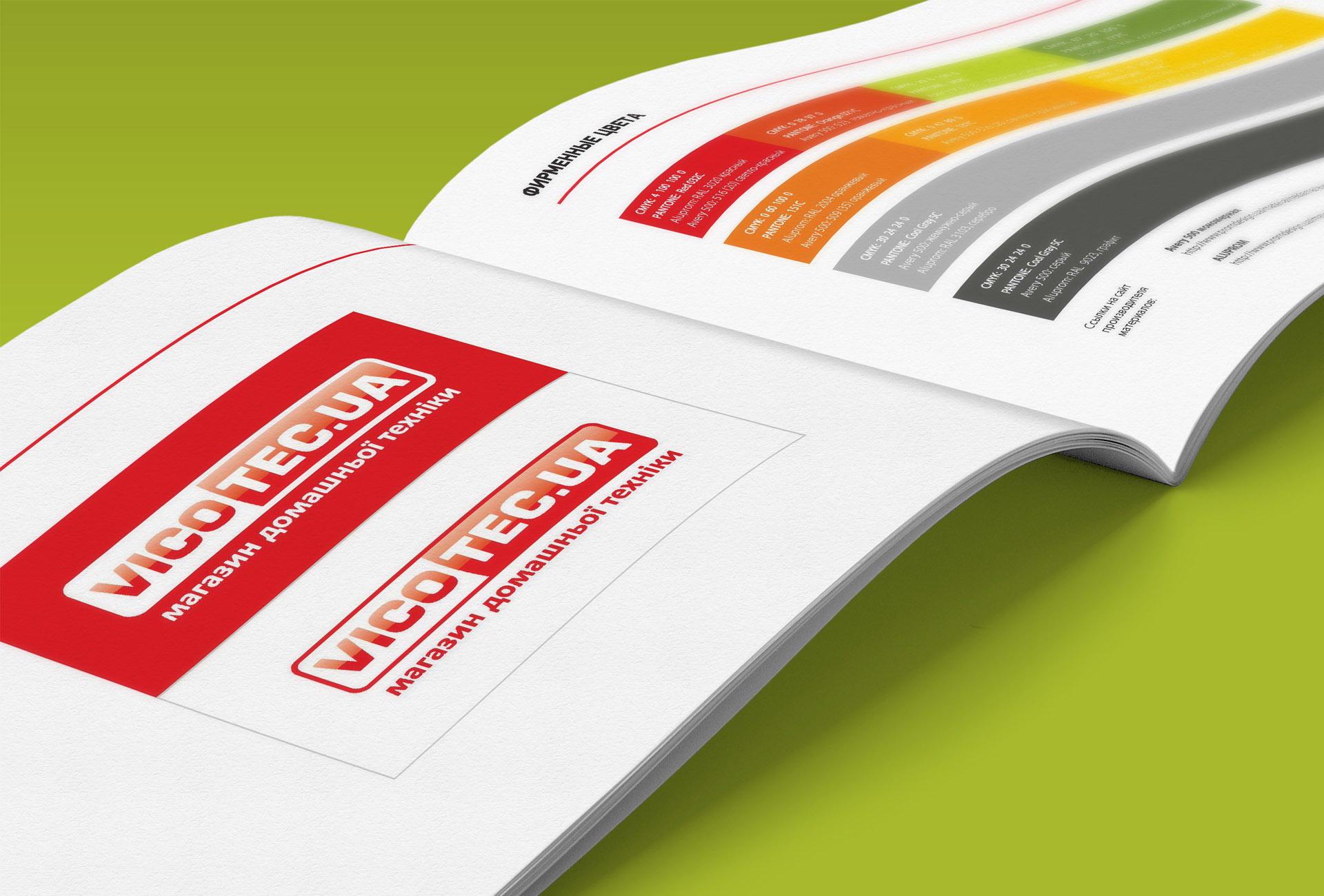 Создание of the brand book для магазина бытовой техники