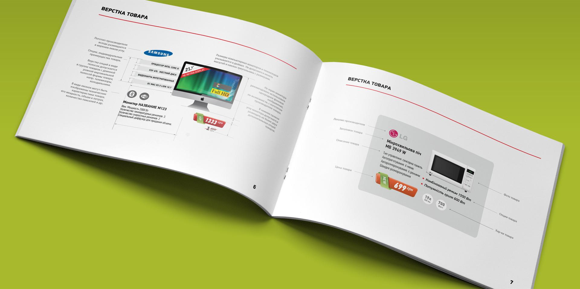 brand book газеты магазина бытовой техники