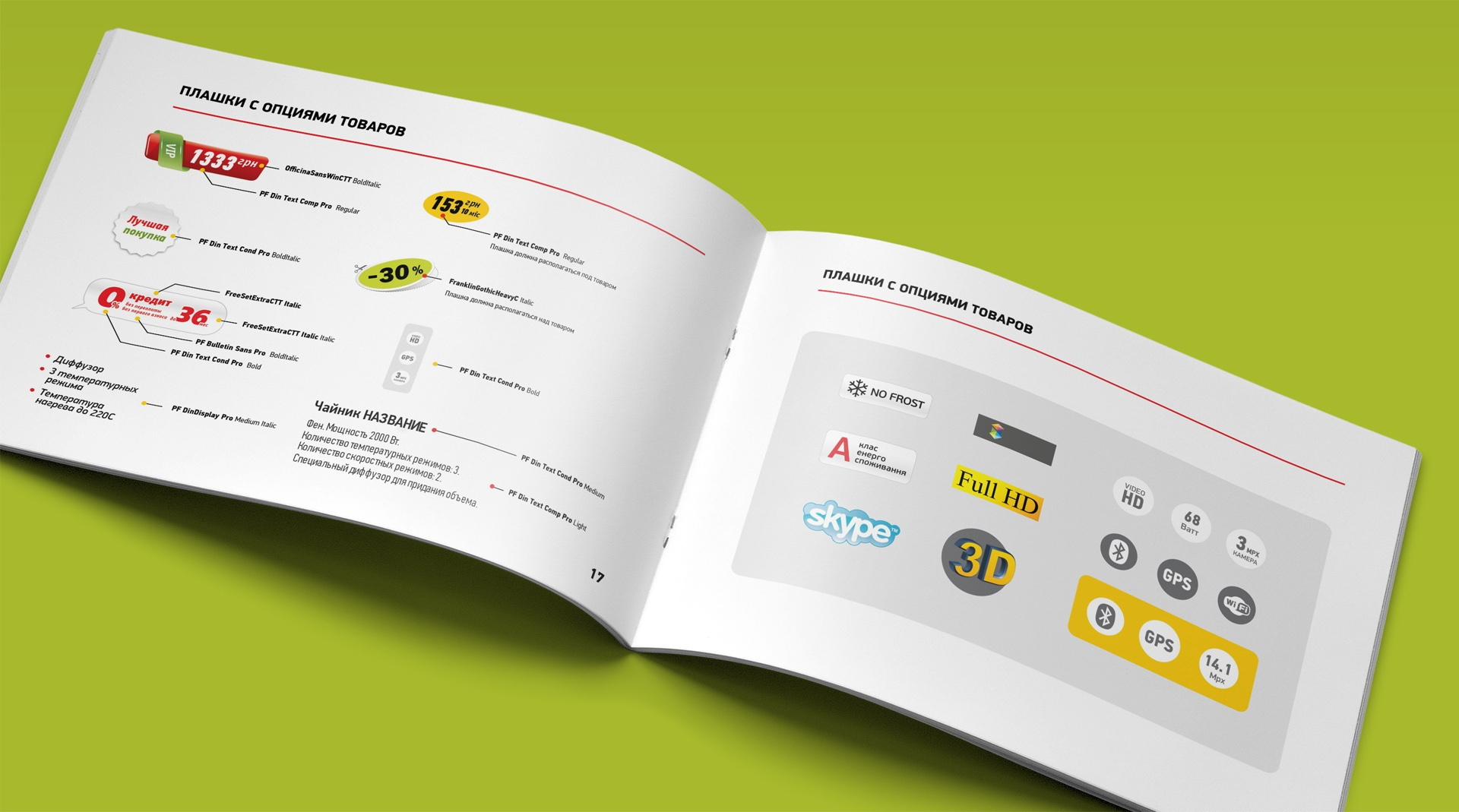 brand book каталога бытовой техники